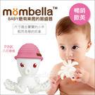 ✿蟲寶寶✿【Mombella】超可愛推薦!暢銷歐美 樂咬咬 立體章魚固齒器/戲水玩具 - 粉色