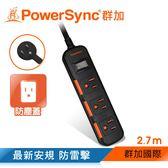 群加 PowerSync 一開三插滑蓋防塵防雷擊延長線/2.7m(TS3D0027)