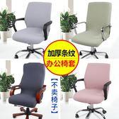 辦公室電腦椅套罩通用可愛家用轉升降辦公桌電競按摩辦工椅套彈力【店慶8折促銷】