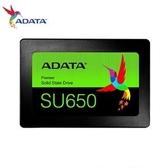 【綠蔭-免運】ADATA威剛 Ultimate SU650 480G 2.5吋 固態硬碟