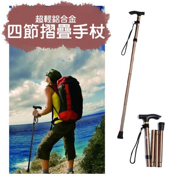 【現貨】超輕鋁合金四節摺疊手杖/折疊登山杖/摺疊拐杖/登山拐杖/露營/戶外