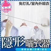 ✿現貨 快速出貨✿【小麥購物】隱形伸縮曬衣器  室內曬衣器 隱形伸縮曬衣繩 曬衣繩【G066】