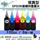 EPSON 250CC 奈米寫真填充墨水 (適用所有EPSON連續供墨系統印表機機型)6色一組