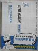 【書寶二手書T2/進修考試_J9M】刑事訴訟法-速成兵法-三.四等國考生.在校生..._楊律師