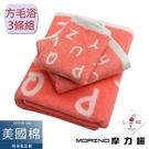 【MORINO摩力諾】 美國棉趣味字母緹花方毛浴巾3件組-山茶紅 免運