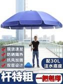 大號超大戶外大雨傘擺攤傘大型商用地攤太陽傘遮陽防曬庭院折疊圓QM『艾麗花園』