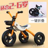 兒童三輪車折疊童車寶寶腳踏車輕便2-6歲大號小孩自行車1-3歲幼童 千千女鞋YXS