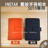 可傑 FUJI instax SQUARE 壓紋手冊相本 相冊 SQ10專用相本 文青質感 64入