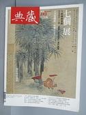 【書寶二手書T8/雜誌期刊_E18】典藏古美術_243期_七個展