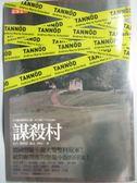 【書寶二手書T8/一般小說_IKZ】謀殺村 Tannod_安吉.瑪利亞.森克