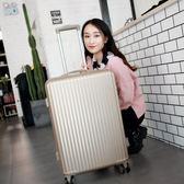 韓版行李箱男24寸萬向輪拉桿箱女小清新20寸旅行箱包密碼箱子26皮