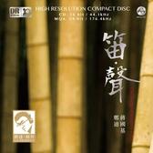 【停看聽音響唱片】【CD】蔣國基/鄭迪:笛聲