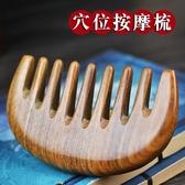 木梳天然綠檀木梳子防靜電通乳梳頭部經絡按摩梳卷發脫發大齒寬齒梳子 降價兩天
