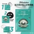 韓國JM solution 海洋黑珍珠三步驟面膜10片/盒