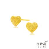 Justin金緻品 黃金耳環 柔情蜜意 金飾 9999純金耳環 愛心造型 鑽砂質感