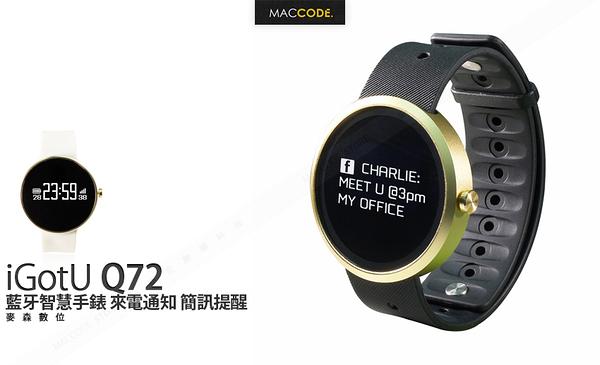 【先創公司貨】i-gotU Q72 藍牙智慧手錶 來電通知 簡訊提醒 運動跑步