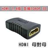 HDMI 母對母 1.4版 支援 1080P 3D/母轉母 轉接頭/延長器/串聯延長線/直通頭/雙母頭