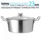 Dashiang大相 3.7公升23CM不鏽鋼雙耳湯鍋 DS-B64-23