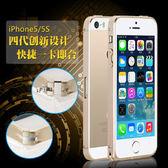 King*Shop~超薄0.7mm海馬扣 蘋果iphone5s金屬框iphone5邊框5代手機保護框殼