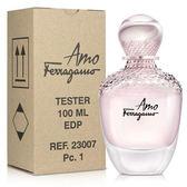 Salvatore Ferragamo Amo 我愛費拉格慕女性淡香精 100ml Tester環保包裝 (74157)【娜娜香水美妝】