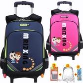 拉桿書包小學生男女 1-3-6年級兒童拖拉箱6-12周歲防水減負大容量  (pink Q時尚女裝)