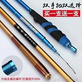 魚竿手竿長節超輕超硬碳素台5.4米6.3米鯽魚竿漁具套裝 8號店WJ