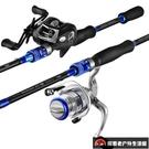 釣魚竿套裝水滴輪全套釣魚竿海竿海桿馬口路...