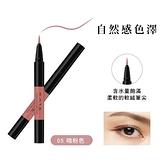 凱婷 綴影彩色眼線筆 05 暗粉色 (0.35mL)
