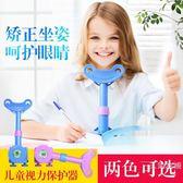 坐姿矯正器小學生兒童視力保護器預 姿勢糾正儀寫字架小孩低頭坐姿提醒器