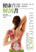 (二手書)健康背部解剖書: 最完整的肩、頸、背健康指南