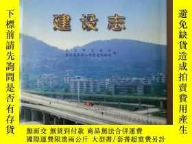 二手書博民逛書店精裝完整版本罕見志書(外有書衣)僅印500冊:《成渝高速公路重慶
