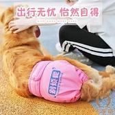 狗狗生理褲女大型犬寵物月經期姨媽巾衛生安全內褲【宅貓醬】