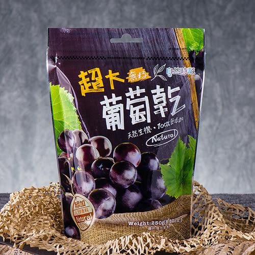 【買一送一】自然時記 超大無籽葡萄乾 250g 共2包