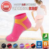 360°足弓加強機能防護運動襪 腳踝加強萊卡氣墊船襪 女用 機能運動襪 足弓襪 短襪