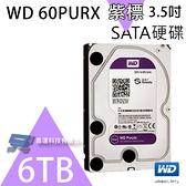 高雄/台南/屏東監視器 WD60PURX 紫標 6TB 3.5吋監控系統硬碟