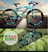 26寸變速死飛自行車27速彎把男女款單車公路賽自行車雙碟剎學生車21速 【全館免運】
