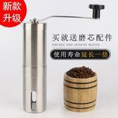 升級款不銹鋼咖啡磨豆機 手動研磨器便攜水洗手搖胡椒粉碎機 歐韓時代