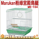 ◆MIX米克斯◆日本MARUKAN【 M...