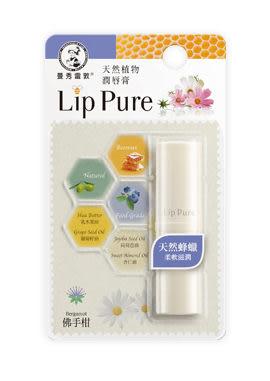曼秀雷敦 護唇膏 天然植物Lip Pure 潤唇膏 (佛手柑、香橙、無香料)