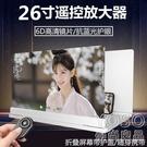 6D手機屏幕放大器鏡26寸高清大屏超清抗...