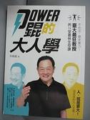 【書寶二手書T2/勵志_B81】Power錕的大人學_李錫錕