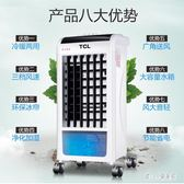 220V 空調扇冷暖兩用冷氣扇家用冷風機制冷機移動小型空調水空調器  LN4411【甜心小妮童裝】