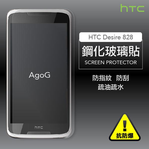 保護貼 玻璃貼 抗防爆 鋼化玻璃膜HTC Desire 828螢幕保護貼 D828u
