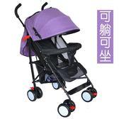 嬰兒推車超輕便攜可坐可躺摺疊 避震手推傘車bb寶寶兒童小推車HM  范思蓮恩