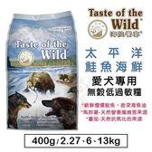 *WANG*【含運】美國海陸饗宴Taste of the Wild《太平洋鮭魚海鮮》無穀狗糧-6kg