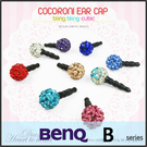 ☆球型鑽石耳機孔防塵塞/ BENQ B50/ B502/ B505/ B506