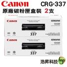 【兩支組合 ↘4750元】Canon CRG-337 黑 原廠碳粉匣 適用於MF232W/MF249D/MF236N/MF216N