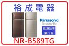 【裕成電器 分期0利率】Panasonic國際牌變頻579公升智慧節能雙門電冰箱 NR-B589TG 107/2/21前購買送贈品