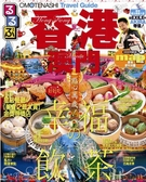 (二手書)OMOTENASHI Travel Guide 香港澳門