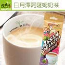 《超濃郁》日月潭阿薩姆奶茶(48公克/包)